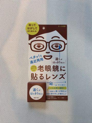 メガネに貼るレンズ 3種類